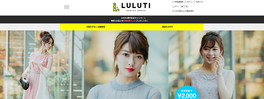 LULUTI サイトTOPページ